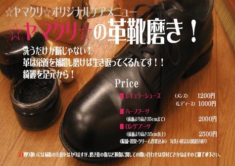 靴磨き~1.JPG